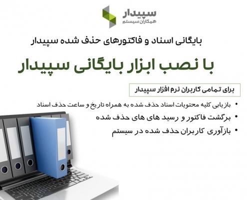 ابزار جدید نرم افزار سپیدار 495x400 - ابزار بایگانی نرم افزار سپیدار همکاران سیستم