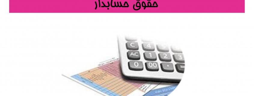 حقوق حسابدار