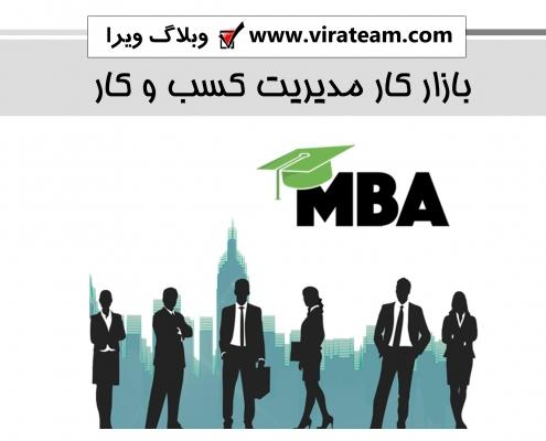 بازار کار MBA
