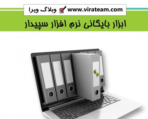 ابزار بایگانی نرم افزار سپیدار همکاران سیستم