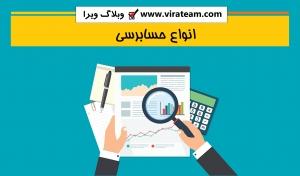 حسابرسی 300x176 - انواع حسابرسی