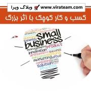 کسب و کار کوچک