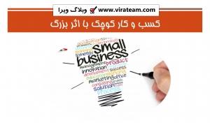 24 300x176 - کسب و کار کوچک