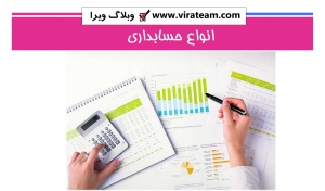 انواع حسابداری