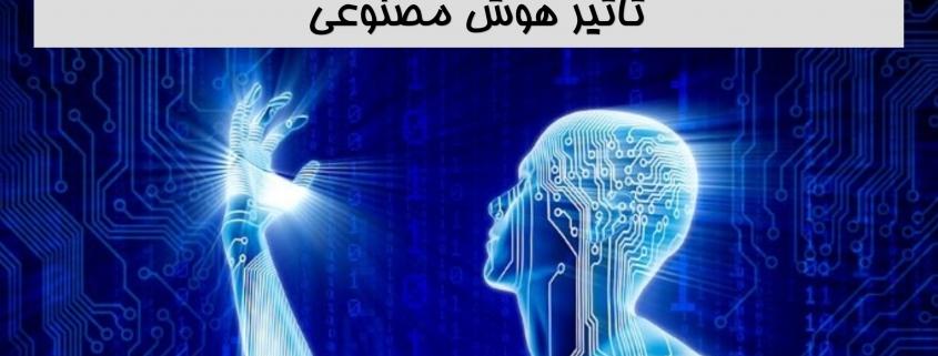 تاثیر هوش مصنوعی