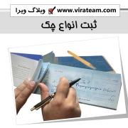 ثبت انواع چک