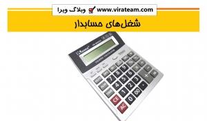 حسابدار 300x176 - شغلهای حسابدار
