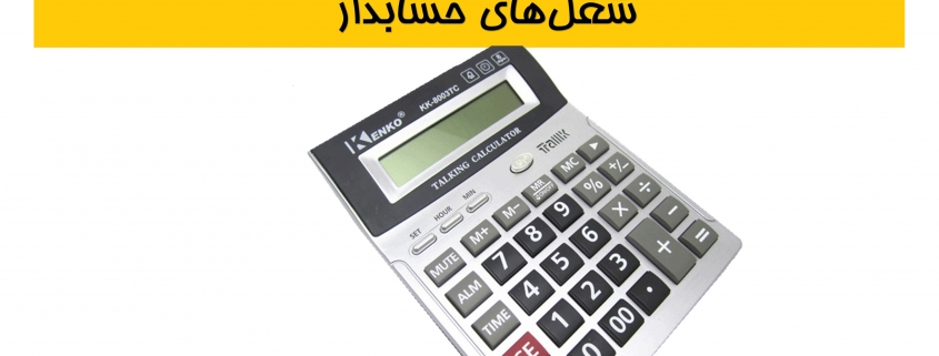 شغلهای حسابدار