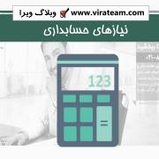 حسابداری 180x180 - سرمایه و نگهداری سرمایه