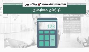 حسابداری 300x176 - نیازهای حسابداری