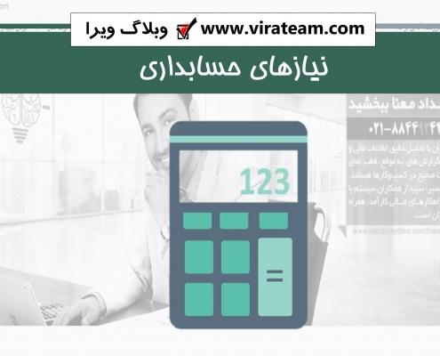 حسابداری 495x400 - بسته جدید پیمانکاری سپیدار