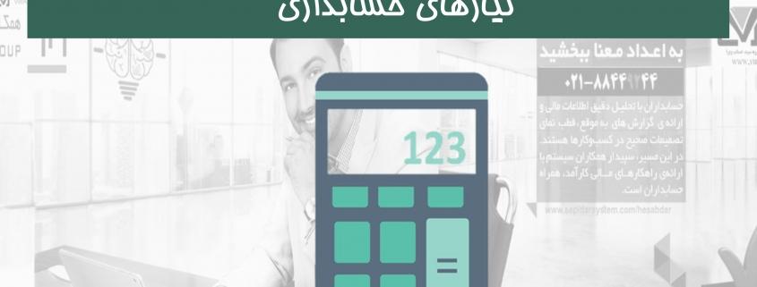 حسابداری 845x321 - نیازهای حسابداری