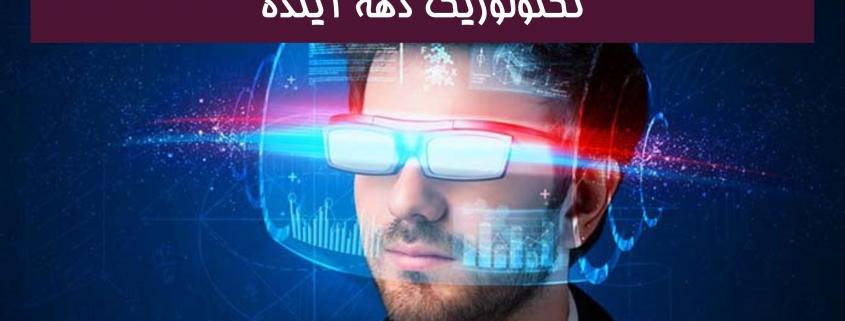 تکنولوژیک دهه آینده