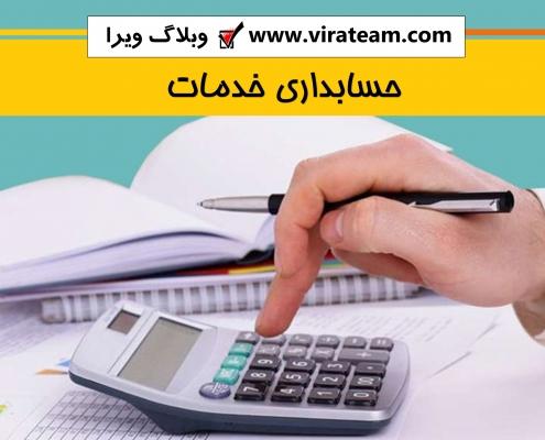 حسابداری خدمات