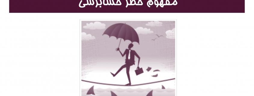 خطر حسابرسی