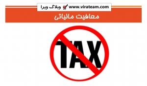 مالیاتی 300x176 - معافیت مالیاتی