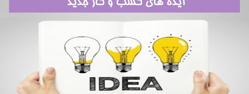ایده کسب و کار جدید