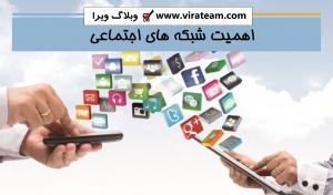 مجازی 300x176 - شبکه مجازی