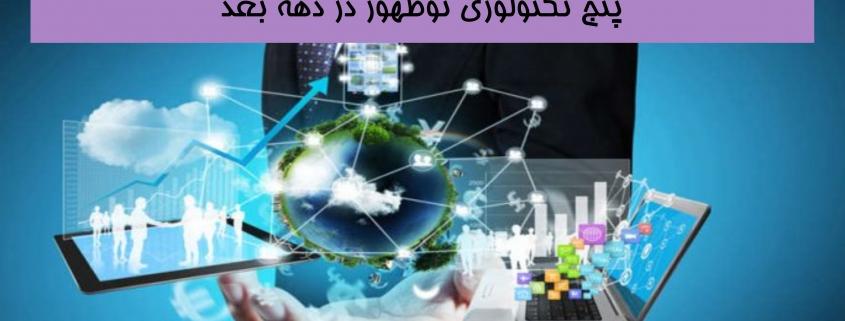 پنج تکنولوژی نوظهور