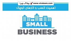 و کارهای کوچک 1 300x176 - کسب و کارهای کوچک