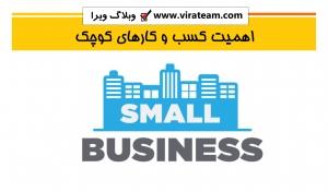 و کارهای کوچک 300x176 - کسب و کارهای کوچک