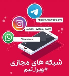 شبکه های مجازی