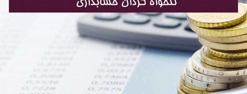 تنخواه گردان حسابداری