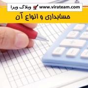 حسابداری و انواع آن