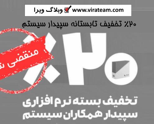 3 495x400 - بسته جدید پیمانکاری سپیدار