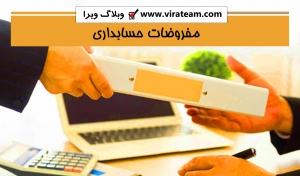 حسابداری 300x176 - مفروضات حسابداری