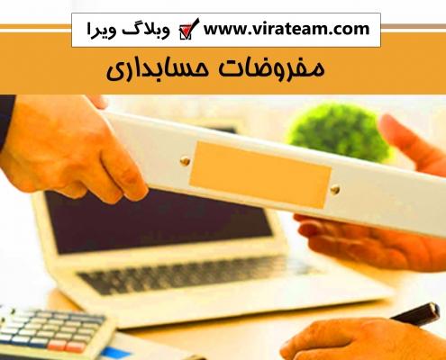مفروضات حسابداری