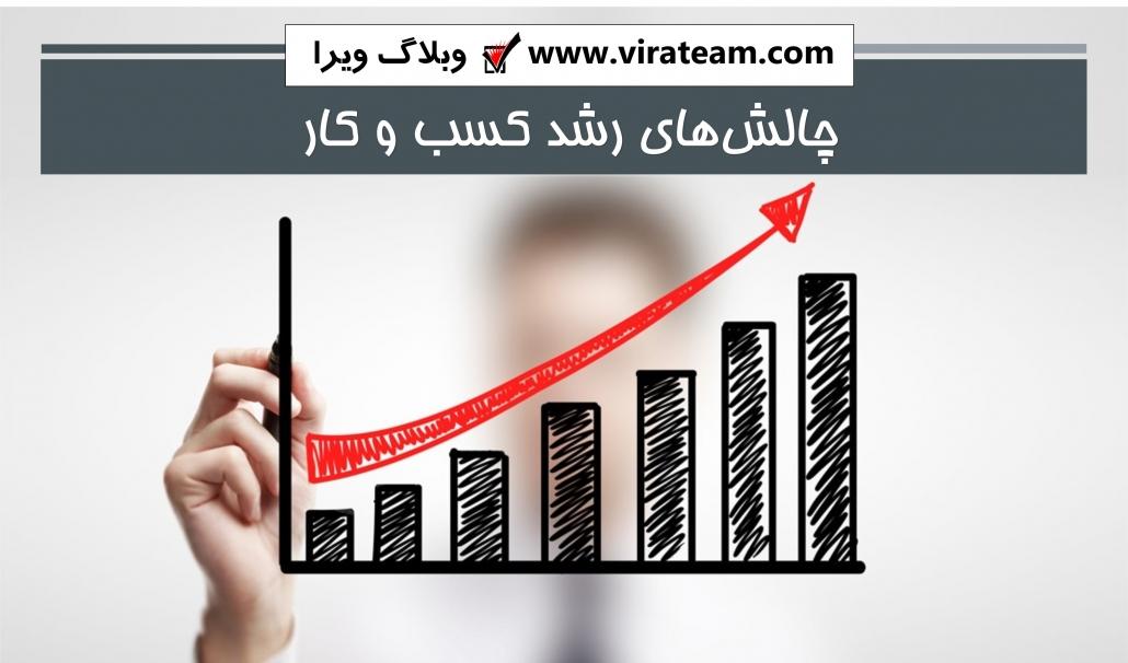 چالشهای اصلی که رشد کسب و کار