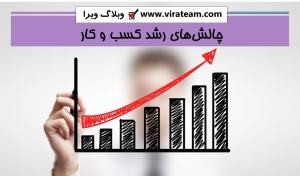 اصلی که رشد کسب و کار 300x176 - چالشهای اصلی که رشد کسب و کار