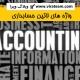 اصطلاحات لاتین کاربردی حسابداری