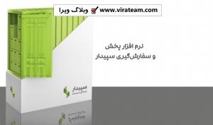 افزار پخش و سفارش گیری 2 300x176 - نرم افزار پخش و سفارش گیری