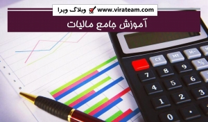 آموزش جامع مالیات