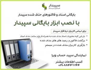 ابزار جدید نرم افزار سپیدار 300x229 - با ابزار جدید نرم افزار سپیدار