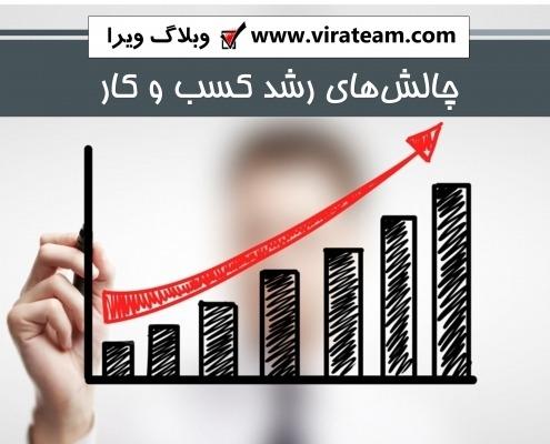 DA 86 D8 A7 D9 84 D8 B4 E2 80 8C D9 87 D8 A7 DB 8 795278abd9bb45dec06247bcd7fbbdc3 495x400 - عوامل و استراتژی رشد کسب و کار